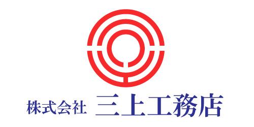 株式会社三上工務店ロゴ