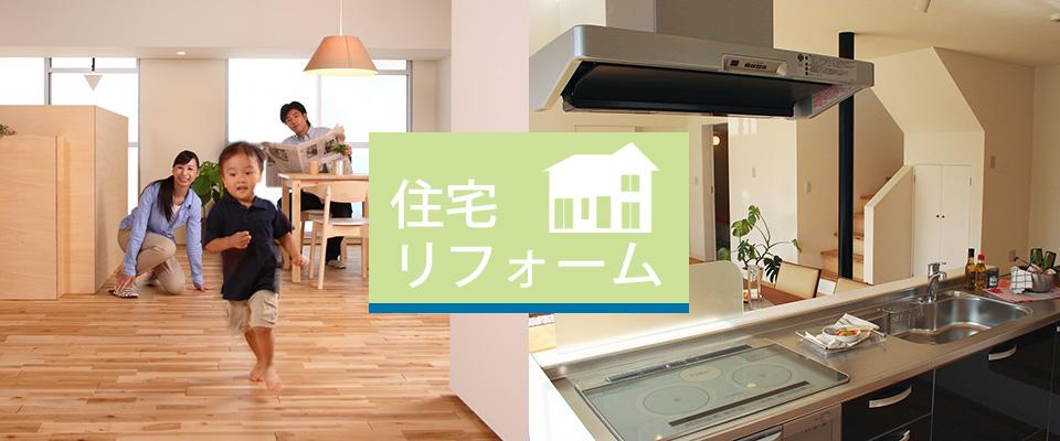 住宅リフォームの株式会社三上工務店