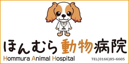 ほんむら動物病院ロゴ