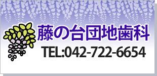 藤の台団地歯科ロゴ