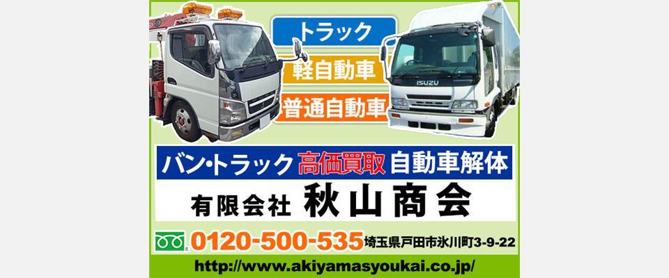 自動車解体・トラック買取・持ち込み廃車は、秋山商会