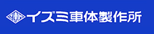 株式会社イズミ車体製作所/板金車検センターロゴ
