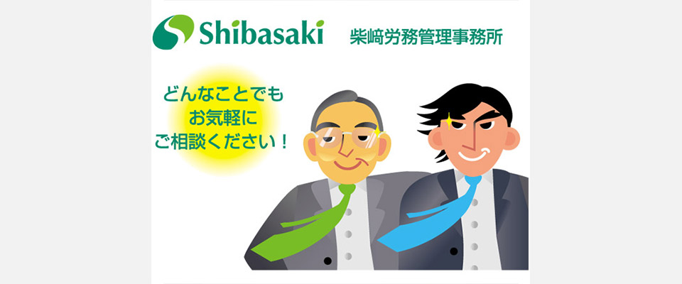 埼玉県富士見市社会保険労務士事務所賃金制度就業規則