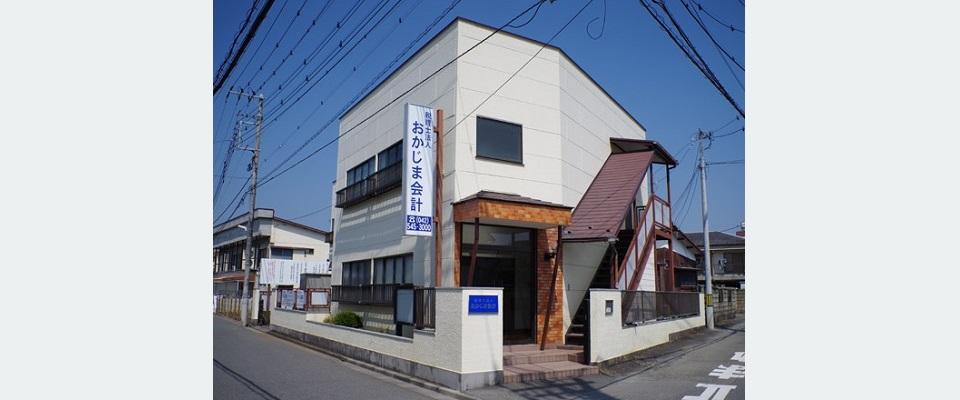 昭島市 拝島駅 税理士事務所 おかじま会計税理士