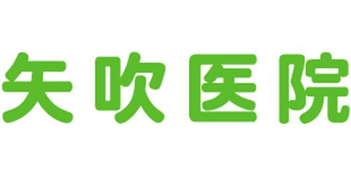 矢吹医院ロゴ