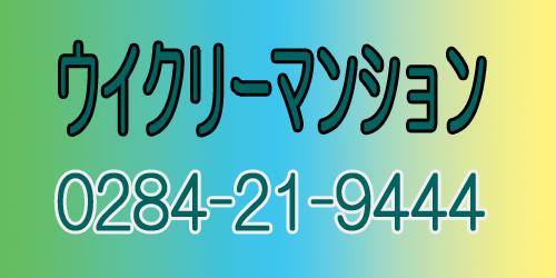 ウイクリーマンションロゴ
