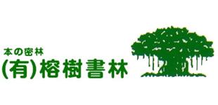 有限会社榕樹書林ロゴ