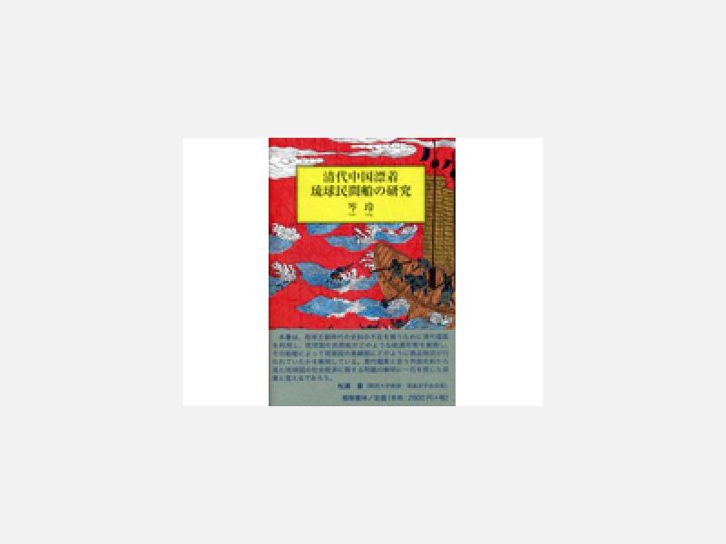清代中国漂着琉球民間船の研究
