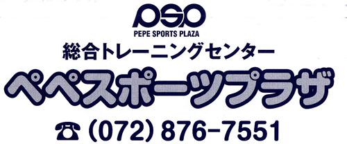 ペペスポーツプラザロゴ