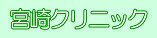 宮﨑クリニックロゴ