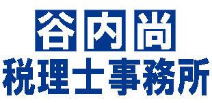谷内尚税理士事務所ロゴ