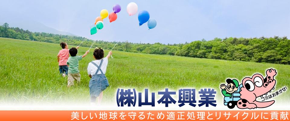 滝沢市 株式会社山本興業