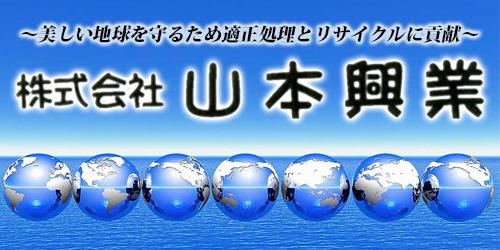 株式会社山本興業ロゴ