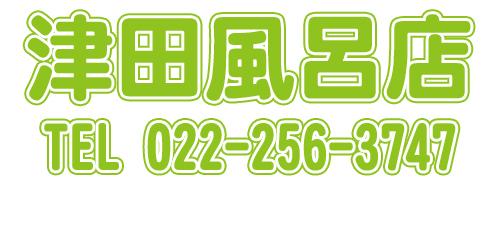株式会社津田風呂店ロゴ