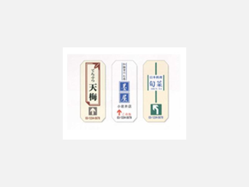 標準デザイン例/東京都中央区東銀座の屋外広告代理店