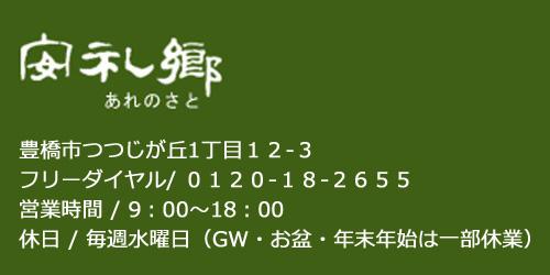 株式会社安礼郷ロゴ