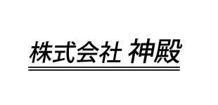 株式会社神殿ロゴ