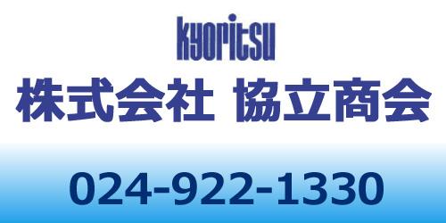 株式会社協立商会東北支店郡山営業所ロゴ