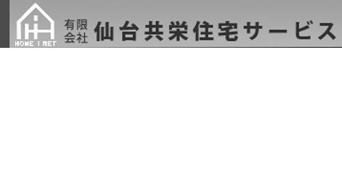 有限会社仙台共栄住宅サービスロゴ