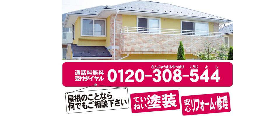 仙台市 屋根・塗装 仙台共栄住宅サービス
