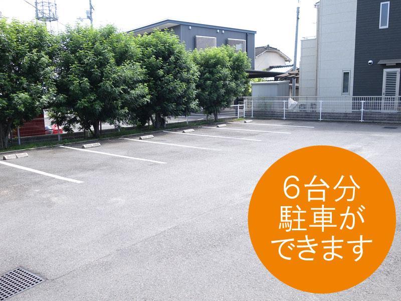 駐車場完備(6台)