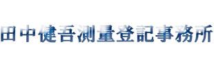 田中健吾測量登記事務所ロゴ