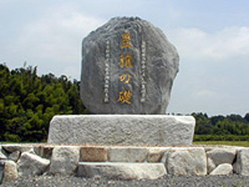 自然石記念碑
