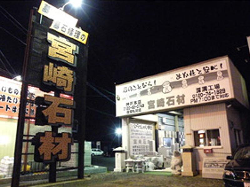 白塚R23号店