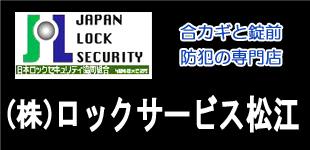株式会社ロックサービス松江ロゴ