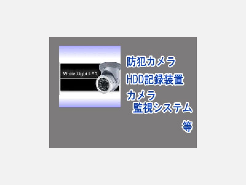 防犯商品・監視カメラの販売・施工