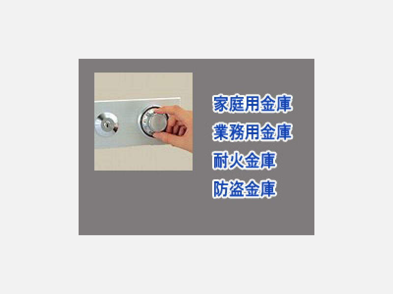 家庭用金庫、業務用金庫の販売・修理・開錠
