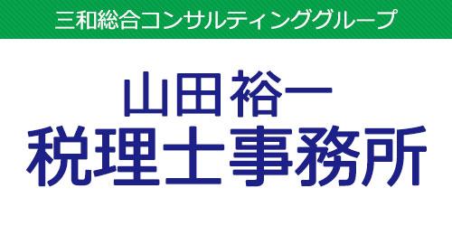 山田裕一税理士事務所ロゴ