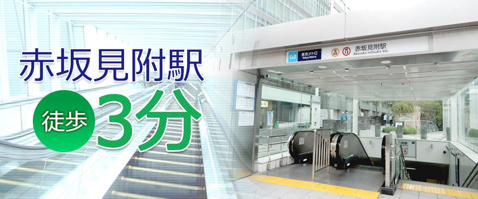 港区 企業会計なら赤坂見附駅 山田裕一税理士事務所