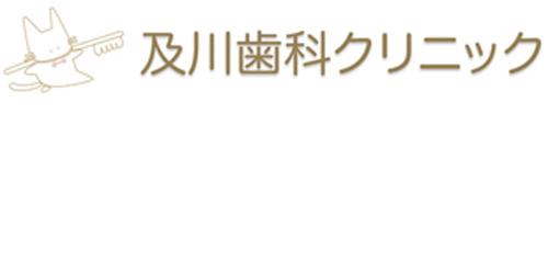 及川歯科クリニックロゴ