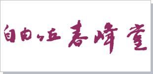 有限会社自由ヶ丘春峰堂ロゴ