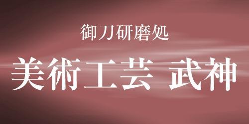 美術工芸武神ロゴ