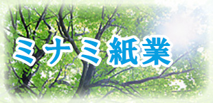 株式会社ミナミ紙業ロゴ
