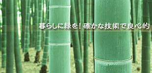 株式会社風間造園ロゴ