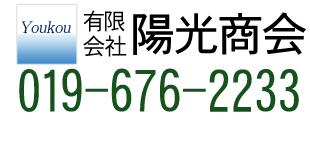 有限会社陽光商会ロゴ
