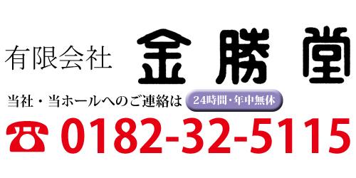 有限会社金勝堂/メモリアルホールしおんロゴ