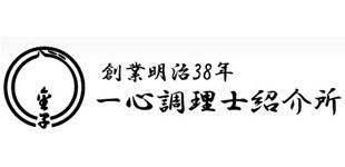 株式会社一心調理士紹介所ロゴ