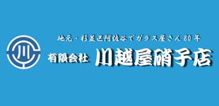 有限会社川越屋硝子店ロゴ
