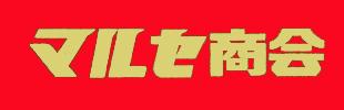 マルセ商会ロゴ