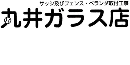 丸井ガラス店ロゴ