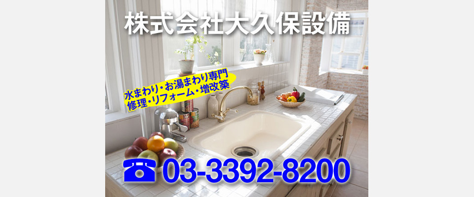荻窪駅 衛生設備工事 株式会社大久保設備 水まわり