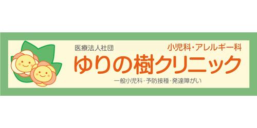 ゆりの樹クリニックロゴ