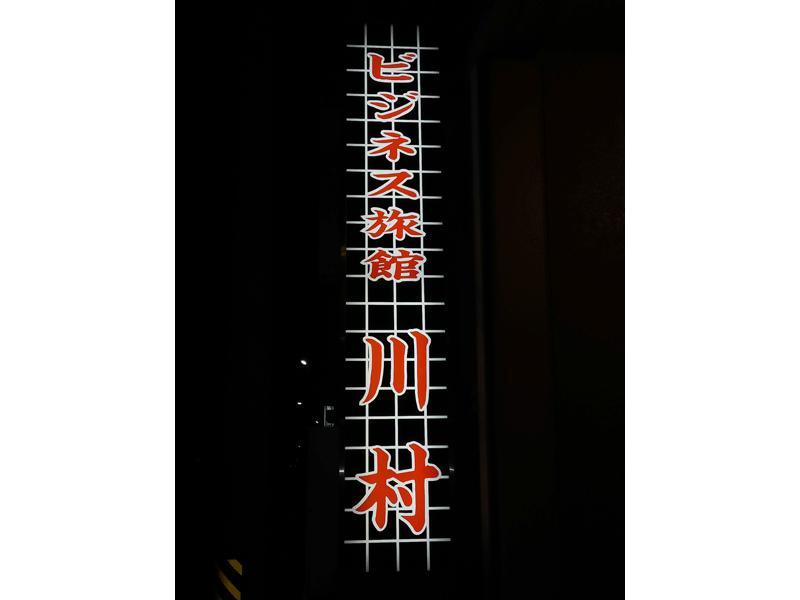 ビジネス旅館川村