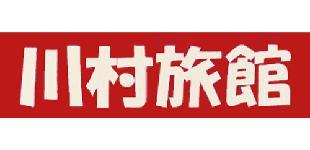 川村旅館ロゴ