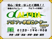アルファ車検センター多摩自動車ロゴ