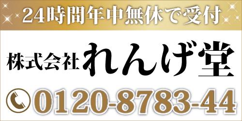 株式会社れんげ堂ロゴ